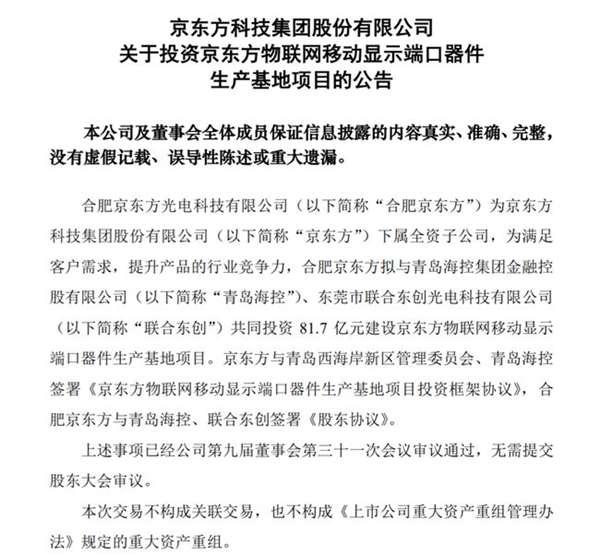 京东方全球最大模组工厂将落户青岛!  年产 1.51 亿片显示模组