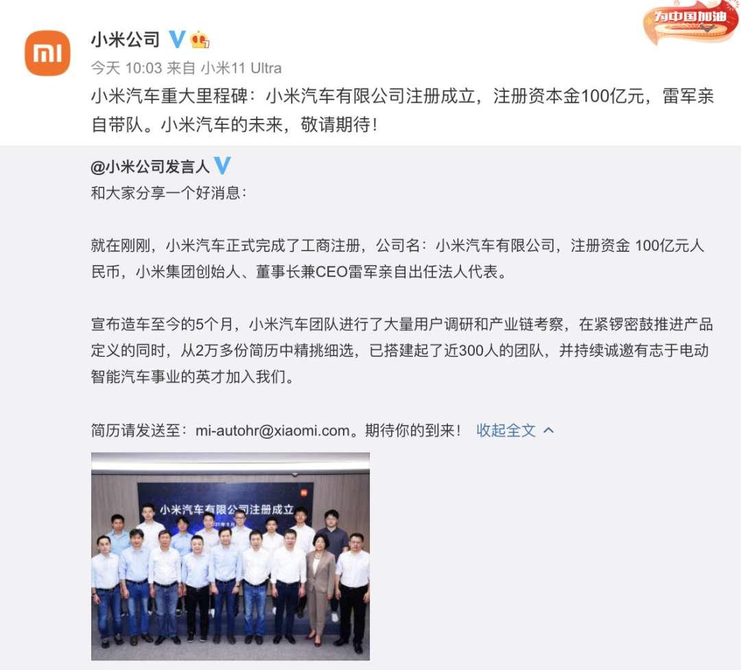 小米汽车公司成立:  注资 100 亿,已有 300 人