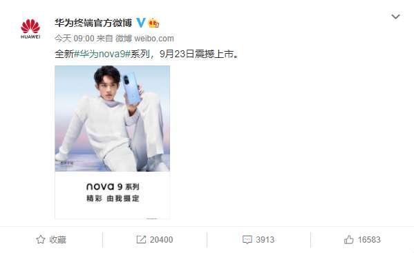 华为 nova 9 系列 9 月 23 日发布:  全新 9 号色