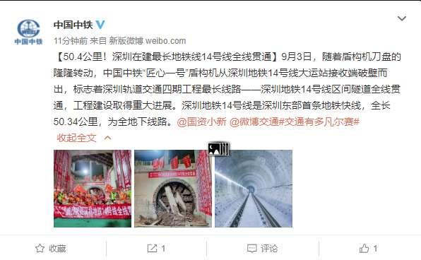 深圳在建最长地铁线全线贯通:  50.4 公里