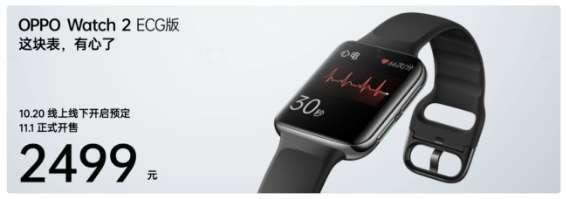 售价 2499 元,  OPPO Watch 2 ECG 版正式发布